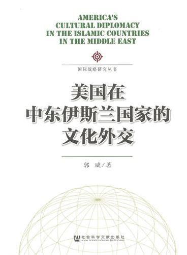 美国在中东伊斯兰国家的文化外交