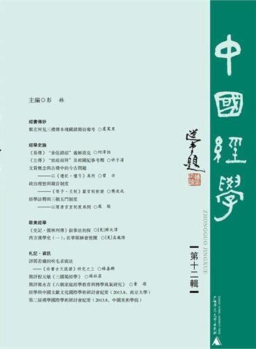 中国经学(第十二辑)