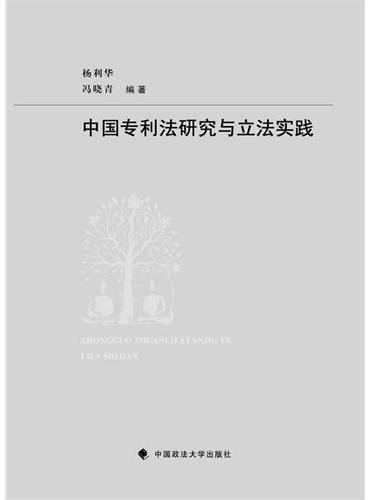 中国专利法研究与立法实践