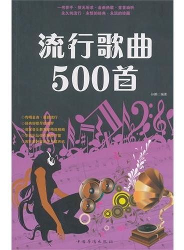 流行歌曲500首