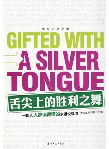 英文这点小事——舌尖上的胜利之舞