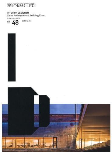 室内设计师48 文化空间