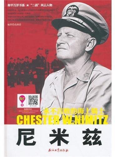 尼米兹(世界反法西斯战争胜利70周年献礼之作)