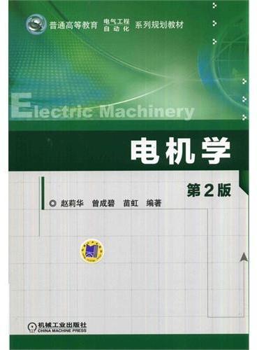 电机学(第2版,普通高等教育 电气工程 自动化 系列规划教材)