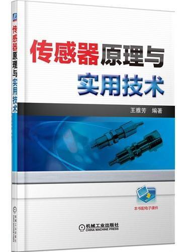 传感器原理与实用技术