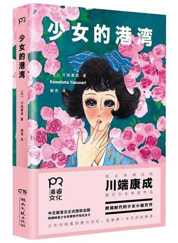 少女的港湾(你从未读过的诺贝尔文学奖获得者川端康成作品,跨越时代的少女小说杰作。中文版首次正式授权出版,附赠唯美手绘纪念卡!)(浦睿文化出品)