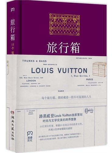 旅行箱(路易威登Louis Vuitton 独家官方授权,范玮琪、曾宝仪一致推荐!路易威登Louis Vuitton 独家官方授权,11位顶尖作家,根据LV首度公开的珍贵文件,再现11段神秘耀眼的路程)(浦睿文化出品)