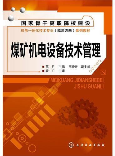 煤矿机电设备技术管理(苏月)