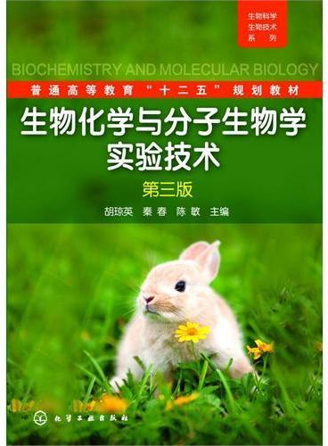 生物化学与分子生物学实验技术(第3版)(胡琼英)