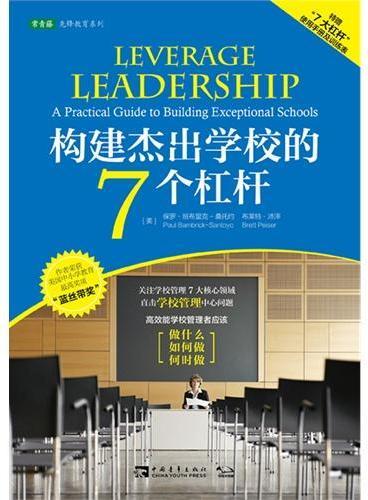 构建杰出学校的7个杠杆(美国最具影响力的学校管理指南,全球5000所学校认可的管理培训书)