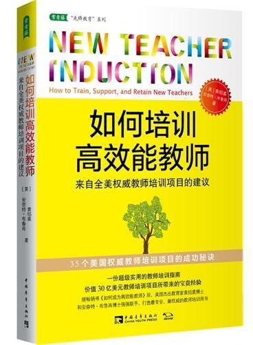 如何培训高效能教师:来自全美权威教师培训项目的建议(价值30亿美元的教师培训项目所带来的宝贵经验)