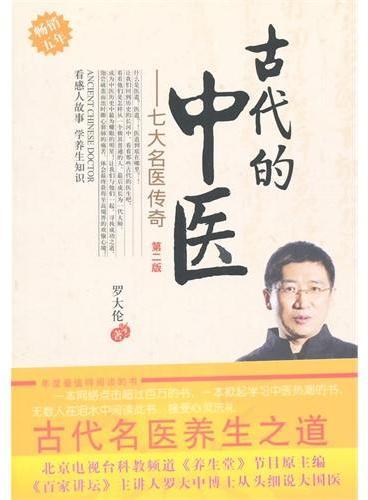 古代的中医---七大名医传奇第二版