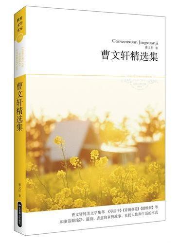 曹文轩精选集曹文轩纯美文学集萃  《草房子》《青铜葵花》《甜橙树》等;如童话般纯净、温润、诗意的乡野故事,直抵人性和生活的本真