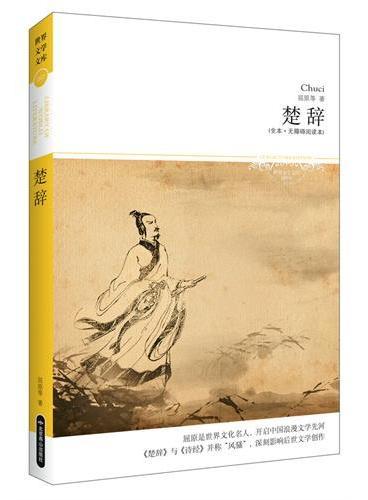 楚辞 (全本·无障碍阅读本)屈原是世界文化名人,开启中国浪漫文学先河;《楚辞》与《诗经》并称风骚,深刻影响后世文学创作