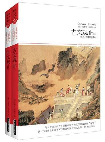 """古文观止(上下)(全本·无障碍阅读本)与《唐诗三百首》并称中国古典文学普及读物""""双璧"""";读《古文观止》几乎可以知道中国传统文化的一切(金克木)"""