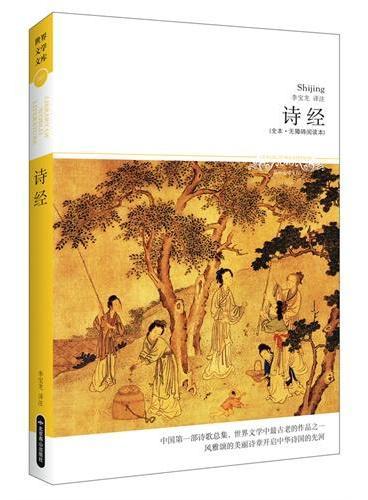 诗经 (全本·无障碍阅读本)中国第一部诗歌总集,世界文学中最古老的作品之一;风雅颂的美丽诗章开启中华诗国的先河