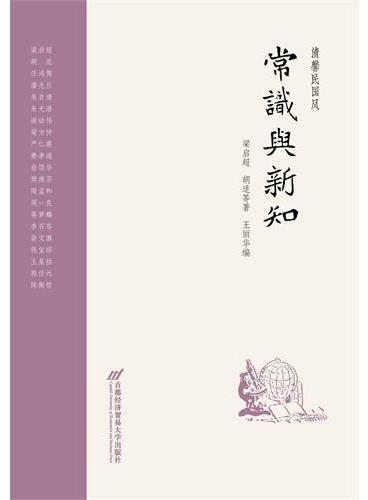 清馨民国风:常识与新知