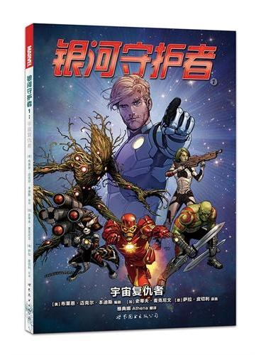 银河守护者1:宇宙复仇者