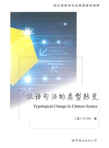 汉语句法的类型转变