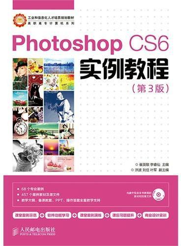 Photoshop CS6实例教程(第3版)
