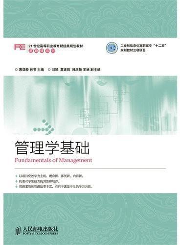 """管理学基础(工业和信息化高职高专""""十二五""""规划教材立项项目)"""
