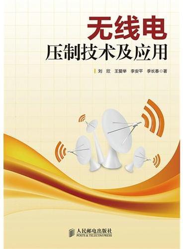 无线电压制技术及应用