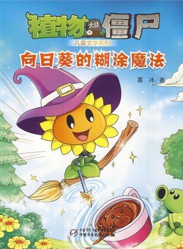植物大战僵尸 儿童文学系列 向日葵的糊涂魔法