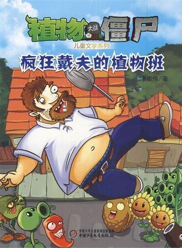 植物大战僵尸 儿童文学系列 疯狂戴夫的植物班