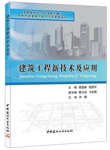 建筑工程新技术及应用