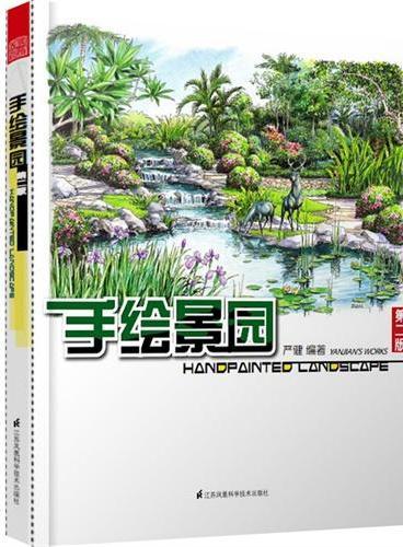 手绘景园(第二版)