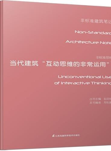 """非标准思维--当代建筑""""互动思维的非常运用"""""""