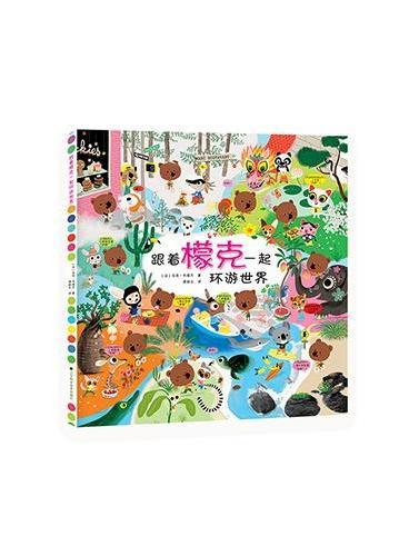 跟着檬克一起环游世界(法国色彩大师全球畅销巨著,让我们跟着风靡欧洲的超萌小熊檬克一起走进不一样的国家,领略不一般的风景,了解不寻常的风土人情,结交世界各地的朋友!2-5岁小朋友了解世界的第一本书)