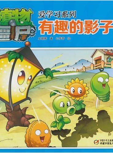 植物大战僵尸 爱学习系列 有趣的影子