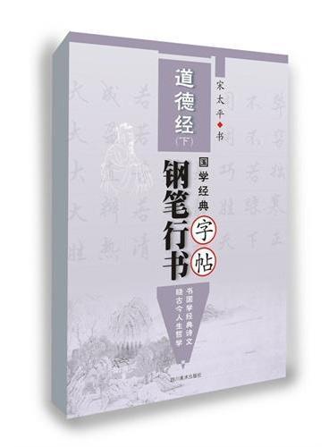 《道德经》钢笔行书字帖(下)