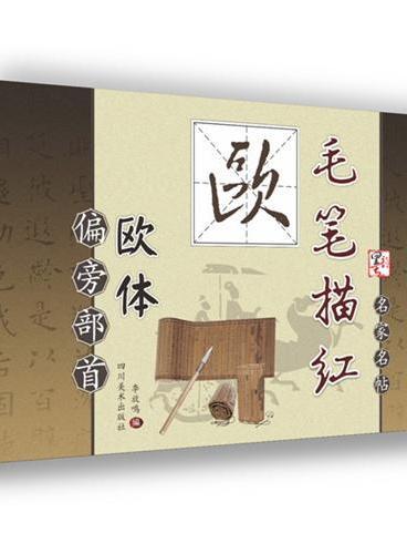 偏旁部首—毛笔描红(欧体)