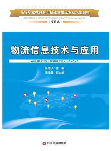 物流信息技术与应用