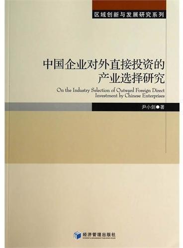 中国企业对外直接投资的产业选择研究