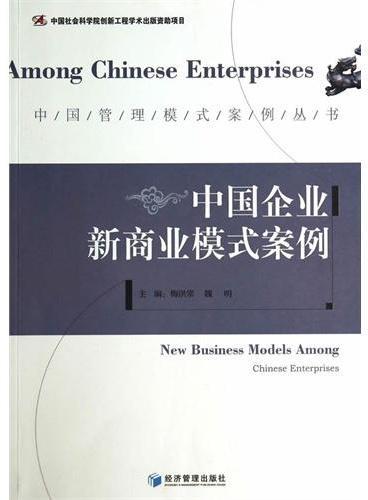 中国企业新商业模式案例