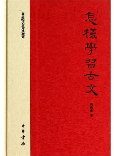 怎样学习古文(精)文史知识文库典藏本