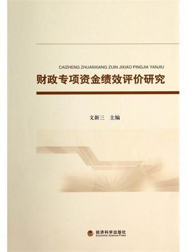 财政专项资金绩效评价研究