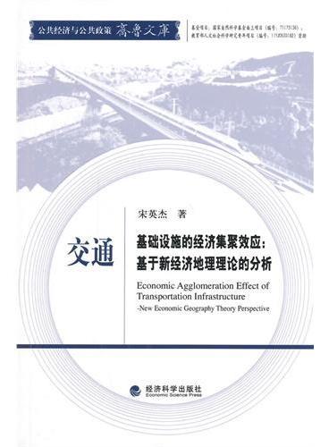 交通基础设施的经济集聚效应:基于新经济地理理论的分析