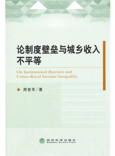 论制度壁垒与城乡收入不平等