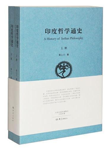 印度哲学通史:全2册