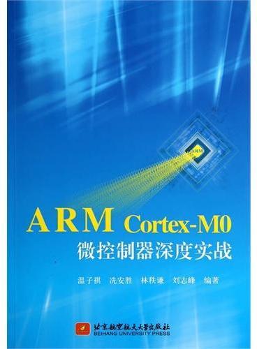 ARM Cortex-M0微控制器深度实战