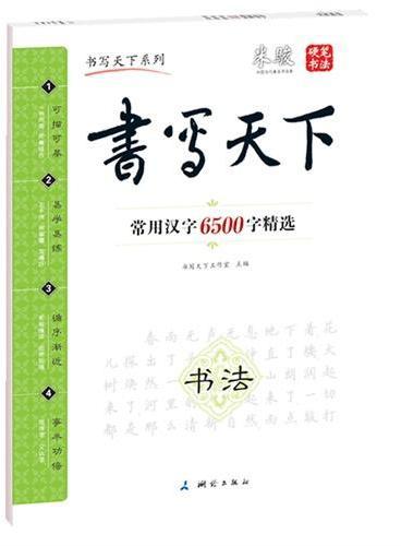 米骏硬笔书法字帖—常用汉字6500字精选