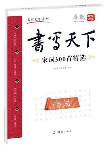 米骏硬笔书法字帖—宋词300首精选