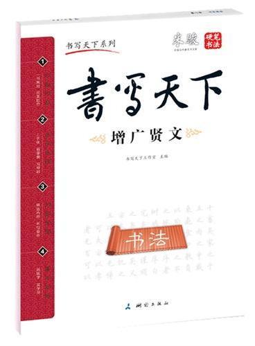米骏硬笔书法字帖—增广贤文