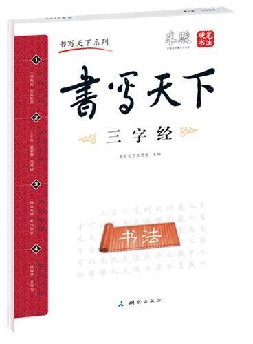 米骏硬笔书法字帖—三字经