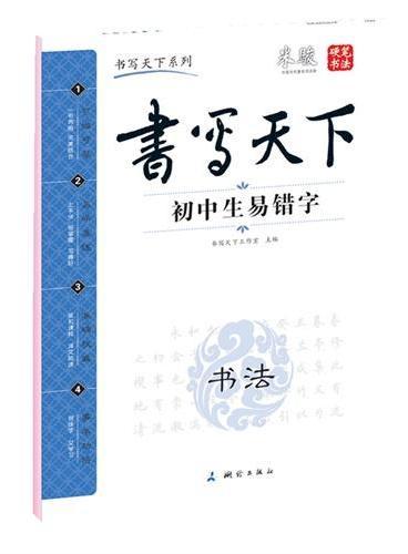 米骏硬笔书法字帖—初中生易错字