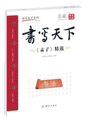 米骏硬笔书法字帖—《孟子》精选